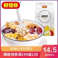 好想你混合水果坚果冲饮麦片500g早餐代餐水果燕麦片 *6件