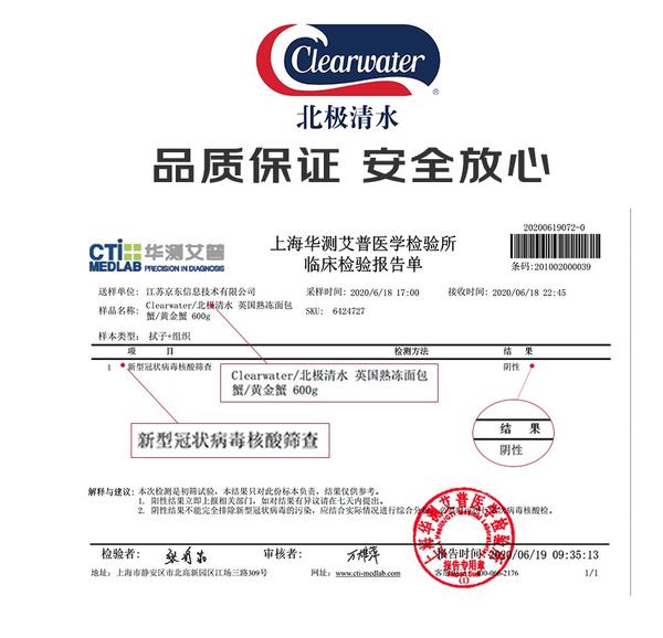 京东PLUS会员: Clearwater 英国熟冻面包蟹600g*3只+北极贝切片100g*3件 +凑单品