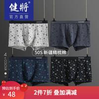 健将男士内裤男平角裤 3件三重优惠折后12条6元/条 *3件
