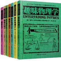 《全世界孩子最喜欢的数理化趣味科学丛书》(套装共7册)