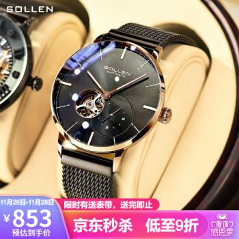 梭伦(SOLLEN)新款手表 男士商务时尚镂空全自动机械表精钢休闲简约夜光防水学生腕表
