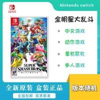 任天堂 Switch NS游戏 任天堂全明星大乱斗 中文版 现货