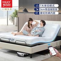 MLILY 梦百合 0压智能床 1.5*2m