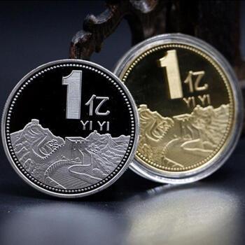 纪念章励志钱币收藏 1亿金色(加厚款)