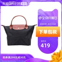 Longchamp 龙骧 女士短柄小号尼龙单肩包饺子包1621089 *3件