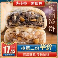 知味观老式馅饼杭州特产酥皮传统酥饼多口味苏式椒盐百果散装美食