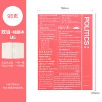 M&G 晨光 APYFCC95 学科错题笔记本 16K/48页 多款可选