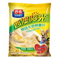 88VIP:SEAMILD西麦 西澳阳光 燕麦片 原味 560g+咔啰卡曼日式法芙饼60g*6包+立白除菌洗衣凝珠礼包 +凑单品