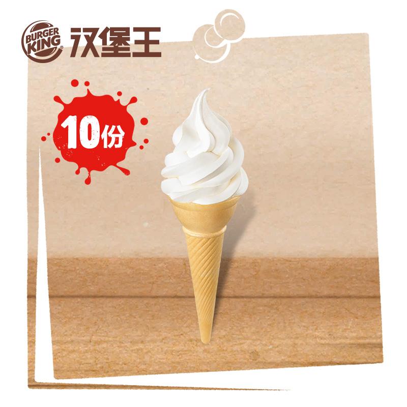 BURGER KING 汉堡王 10份香草火炬冰淇淋 电子兑换券 *7件