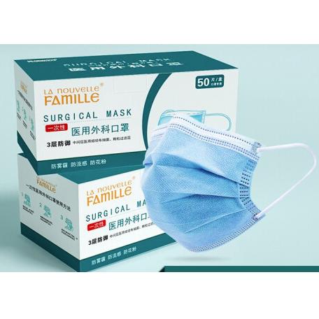 LA NOUVELLE FAMILLE 新世家族 医用外科口罩 50片