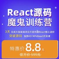 开课吧 Web前端开发React源码训练营项目开发实战教程