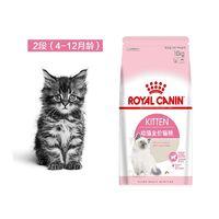 百亿补贴:ROYAL CANIN 皇家 K36幼猫全价粮10kg