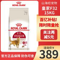 皇家 F32成猫粮 15kg