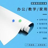 卢班 背胶铁质软白板墙贴 带磁性可移除 加厚0.65mm 30*42cm+大礼包