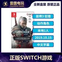 巫师3 狂猎 全DLC 巫师3年度版 NS版 任天堂Switch游戏 中文现货(需黑卡)
