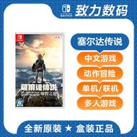 任天堂 Switch NS游戏 塞尔达传说  黑卡看截图