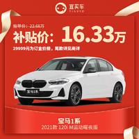 百亿补贴:BMW 宝马1系 2021款 120i M运动曜夜版 整车29999元订金(全款163300元)