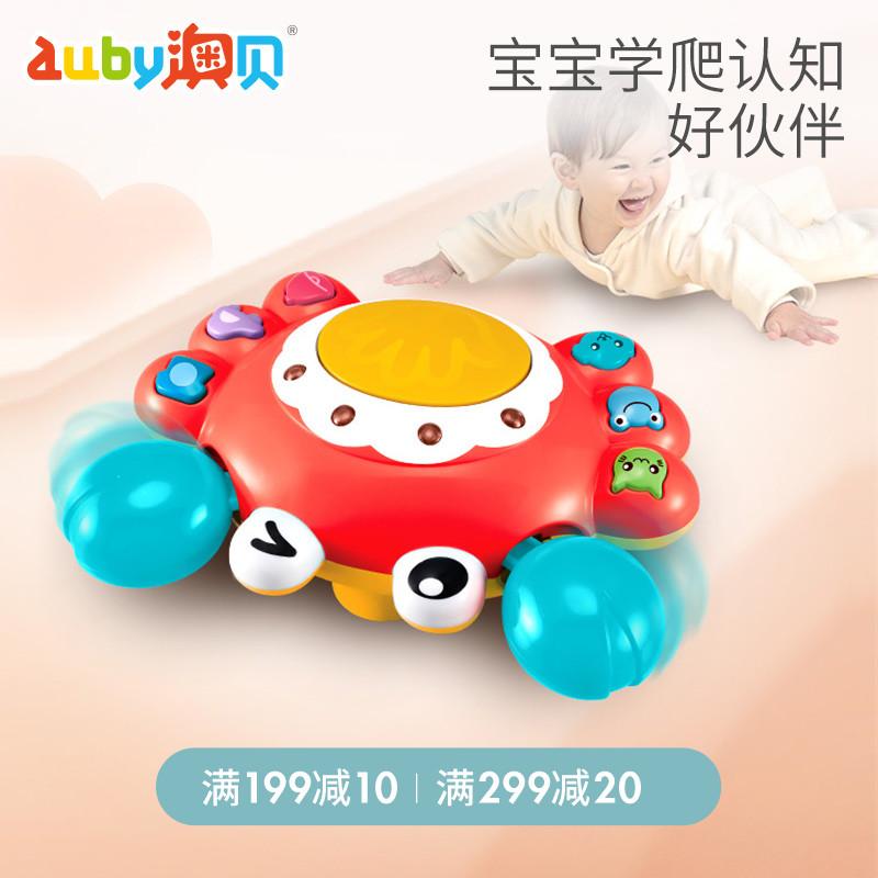 澳貝好問爬行小蟹寶寶爬行玩具趣味問答爬嬰兒學爬引導(463307DS 爬行小蟹(電商包裝)-)