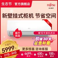 Fujitsu/富士通 KFR-50GW/Bpklb2匹一级变频壁挂式冷暖家用空调(白色)