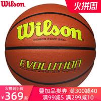 Wilson威爾勝籃球炫彩EVO系列PU超纖籃球室內比賽專用耐磨7號籃球(WTB0586IB06CN【6號青少年,女子用球】)