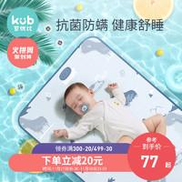 KUB可優比嬰兒涼席冰絲新生兒寶寶透氣嬰兒床涼席兒童幼兒園夏季(100cm×56cm、抗菌防螨升級款-水果派對-靜謐藍.)