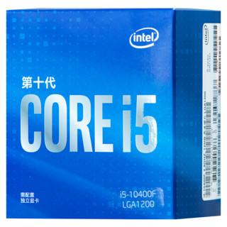 intel/英特尔酷睿i5-10400F盒装处理器 十代6核12线程台式电脑CPU
