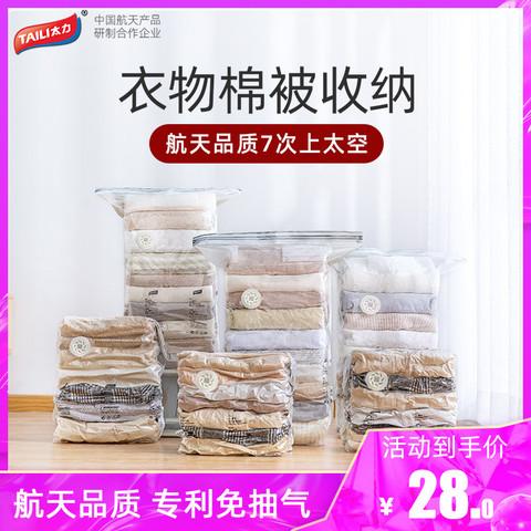 太力 真空压缩袋免抽气旅行收纳袋立体式真空袋棉被子衣物整理袋 中立体4个(50*70*30cm)