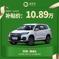 奇瑞瑞虎8白/蓝20款290TGDI自动精英宜买车汽车整车新车
