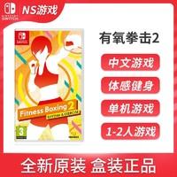 任天堂Switch NS游戏 有氧拳击2 Fit Boxing 2 健身拳击  中文