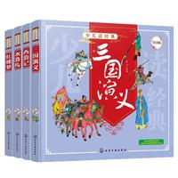 《中国四大名著》(拼音彩图版,套装共4册)