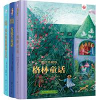 《世界名著美绘珍藏:安徒生童话+格林童话+尼尔斯骑鹅旅行记》(精装套装3册)