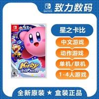 任天堂switch nS游戏 星之卡比 新星同盟 中文 现货