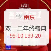 天猫 金喜来酒类旗舰店 双12年终盛典 抢爆款买2送1!