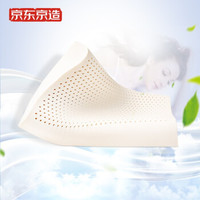 J.ZAO 京东京造 泰国进口天然乳胶枕 (波浪护颈款)