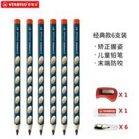 STABILO 思笔乐 CN322HB 握笔乐 洞洞铅笔 6支  *6件