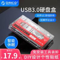 ORICO移动硬盘盒2.5寸通用外接USB3.0外置读取SATA固态透明复古