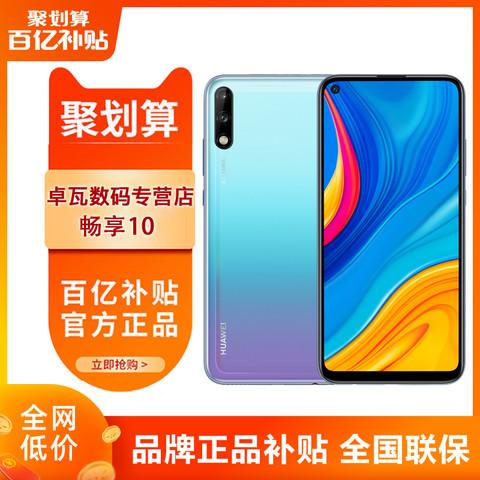 Huawei/华为 畅享10手机官方旗舰畅想10华为手机4800万全面屏智能手机大音量智能手机
