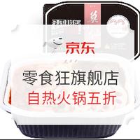 京东 零食狂旗舰店  莫小仙自热火锅 全场五折