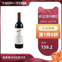 澳大利亚进口名庄奔富BIN2干红酒葡萄酒750ml/瓶送礼