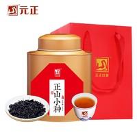 元正 好茶正山小种红茶罐装 250g