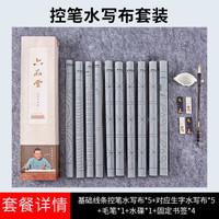 京东PLUS会员 : 六品堂 初学者毛笔水写布 控笔训练套装