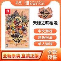 任天堂 Switch NS游戏 天穗之咲稻姬 天穗的稻田姬 种田港版 订购
