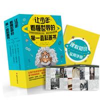 《让少年看懂世界的第一套科普书》(插图版)全4册