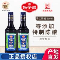 【阆中扶贫馆】保宁醋 手工特制500ml 中华老字号调味品食用醋 1瓶