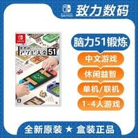 任天堂Switch NS 世界游戏大全51 合集 纸牌 五子棋 麻将现货中文