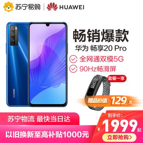 Huawei/华为畅享20 Pro 5G全场景SoC芯片华为畅享20pro5g手机智能手机官方旗舰店