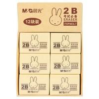 晨光(M&G)文具2B黄色橡皮 学生考试橡皮擦 米菲系列办公学习通用橡皮 12块/盒FXP963L7 *6件