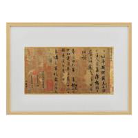 《平安何如奉橘帖》王羲之 书法作品框画 装饰字画 橡木纹国画框