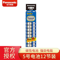 松下(Panasonic)5号/7号电池碳性干电池适用于遥控器手电筒低耗玩具闹钟 碳性5号12节