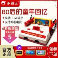 小霸王游戏机D99家用4k电视老式FC插卡双人游戏机手柄怀旧红白机